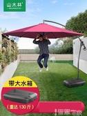 戶外傘戶外遮陽傘香蕉庭院傘室外擺攤傘折疊保安崗亭大號沙灘防曬太陽傘 LX HOME 新品
