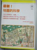 【書寶二手書T6/科學_LNJ】最新!地圖的科學_山岡光治