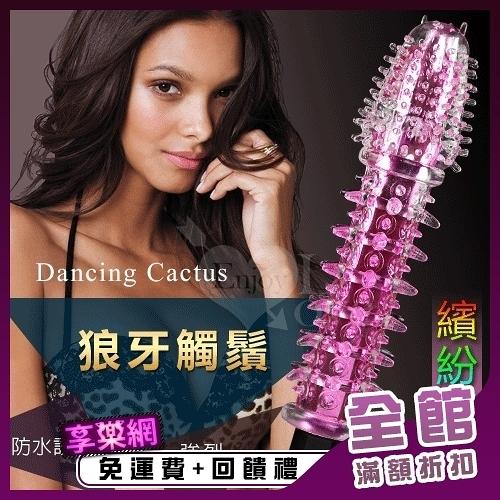 情趣用品 女性用品 Dancing Cactus 仙人掌‧繽紛亮彩全方位刺激狼牙防水震動棒