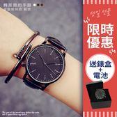 手錶 女錶 韓風 簡約金屬紋質感 閨蜜 情侶對錶 男錶 交換禮物 聖誕禮物