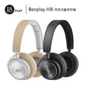↘結帳現折 ★ 好評推薦 B&O PLAY 藍芽耳罩式耳機 Beoplay H9i  丹麥工業設計 公司貨保固