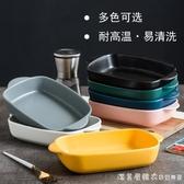 烤盤陶瓷芝士焗飯盤長方形烤箱創意家用餐具微波爐烘焙盤子焗飯碗 NMS漾美眉韓衣