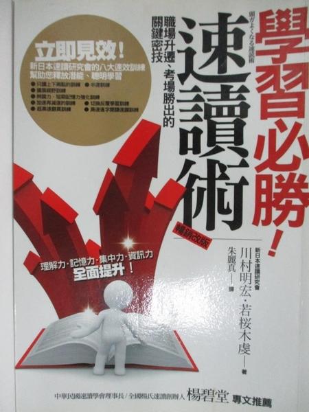 【書寶二手書T3/財經企管_H5A】學習必勝!速讀術_川村明宏