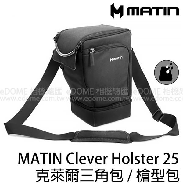 MATIN Clever Holster 25 克萊爾 三角包 槍型包 (24期0利率 免運 立福公司貨) 側背相機包 M-10048