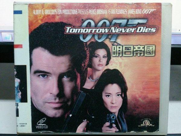 挖寶二手片-V12-010-正版VCD*電影【007-明日帝國】-皮爾斯布洛斯南*魔鬼複製人導演