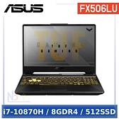 ASUS FX506LU-0091A10870H 15.6吋 TUF 電競 筆電 (i7-10870H/8GDR4/512SSD/W10)