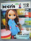 【書寶二手書T1/收藏_YBX】Bean's 玩具生活情報 2_三采文化