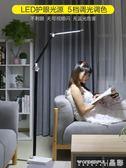 落地燈 led護眼落地燈客廳臥室書房閱讀創意遙控鋼琴燈立式台燈簡約現代igo 晶彩生活
