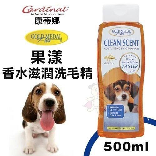 *King*Cardinal康蒂娜 果漾-香水滋潤洗毛精500ml.深層洗淨寵物的毛囊 犬貓適用