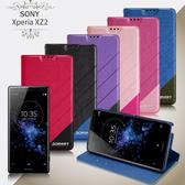 Xmart for SONY Xperia XZ2 完美拼色磁扣皮套