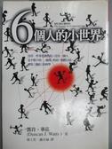 【書寶二手書T6/科學_MIN】6個人的小世界_鄧肯.華茲