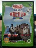挖寶二手片-Y02-139-正版DVD-動畫【湯瑪士小火車 冒險篇】(現貨直購價)