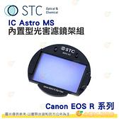 STC IC Astro MS 內置型多波段光害濾鏡架組 天文攝影 Canon R RP Ra R5 R6 微單全幅專用