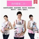 夏季透氣嬰兒背帶腰凳橫抱式寶寶前抱式抱帶...