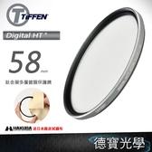TIFFEN Digital HT 58mm UV 保護鏡 送好禮 高穿透高精度濾鏡 電影級鈦金屬多層鍍膜 風景攝影首選