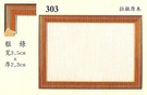 力光    303(A4)  拉敏原木  高級獎狀框 (最少訂購量30個,單價254元)