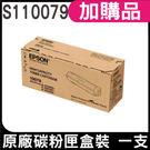 EPSON S110079 黑 原廠碳粉匣 一支