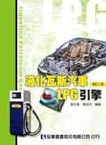 二手書博民逛書店 《液化瓦斯汽車-LPG 引擎(修訂二版)》 R2Y ISBN:9572164562│趙志勇