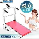 【南紡購物中心】健身大師-粉愛跑動力型走跑健步機(健身大師/健步機/走跑機)