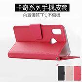 商務皮套 小米A2 Max3 手機皮套 插卡 支架 磁吸 全包 防摔 手機殼 卡奇系列 保護套 保護殼