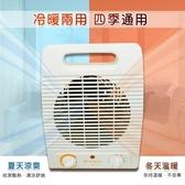 現貨 速熱三段式暖風扇 電暖器 暖氣機LA-9705