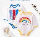 嬰兒衣 嬰兒連體衣春秋男女寶寶長袖三角爬哈衣新生兒純棉包屁衣服薄夏裝 玩趣3C