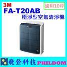 3M 淨呼吸 FA-T20AB 極淨型空氣清淨機 適用10坪 公司貨 FAT20AB 清淨機 另有FDA90W