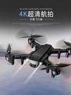 無人機 折疊4K高清專業超長續航無人機航拍飛行器四軸遙控直升飛機航模 晶彩 99免運LX 晶彩 99免運