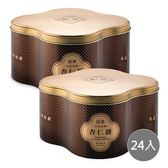 【英記餅家】 限定鐵罐-原粒杏仁餅(24入/盒)2盒超值組
