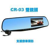 【雙12特賣】行走天下 CR-03 雙鏡頭行車紀錄器-贈16G記憶卡