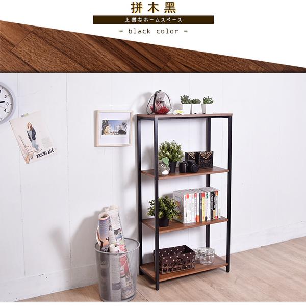 多層收納架 置物架 展示櫃 收納櫃架 凱堡 木紋風四層收納架 (拼木黑/原木白)【H07076】