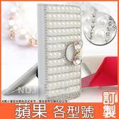蘋果 iPhone XS MAX XR iPhoneX i8 Plus i7 Plus I6Splus 珍珠皮套 滿鑽皮套 水鑽皮套 皮套 訂製