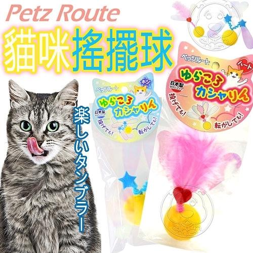 【培菓平價寵物網】Petz Route沛滋露》輕舞飛揚搖擺球-愛心/星星
