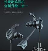 電競耳機-狼博旺游戲耳機入耳式電腦電競耳麥臺式手機專用聽聲辯位 提拉米蘇