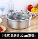 不銹鋼火鍋鍋家用鴛鴦鍋-鴛鴦鍋...