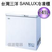 【信源】全新~141公升〞SANYO 三洋冷凍櫃《SCF-141T》*基本安裝+免運