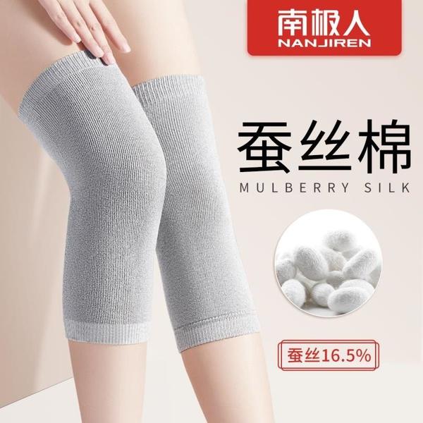 南極人蠶絲護膝蓋護套保暖老寒腿男女士關節老人專用防寒夏季薄款 「夢幻小鎮」