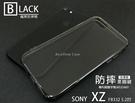 閃曜黑色系【高透空壓殼】SONY XZ XZs F8331 / G8232 空壓殼矽膠套皮套手機套殼保護套殼