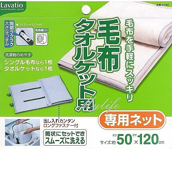 日本知名品牌 東和產業 毛布洗衣袋50*120CM粗網