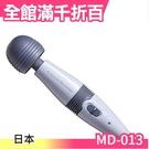 日本 大東電機 THRIVE MD-013 手持舒壓按摩器 按摩棒 充電 震動【小福部屋】