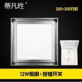 排气扇集成吊頂換氣扇照明帶led燈二合一排氣扇廚房衛生間吸頂式排風扇 愛麗絲精品igo220V