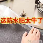 廚房水槽防水貼紙水池防霉防水貼美縫貼條衛生間浴室貼臺面擋水條 居樂坊生活館