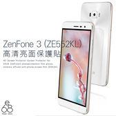 高清 螢幕保護貼 ASUS ZenFone3 手機 螢幕 保護貼 亮面 貼膜 保貼 手機螢幕貼 軟膜 ZE552KL