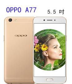【刷卡分期】OPPO A77 5.5 吋 4G + 3G 雙卡雙待 獨立三卡插槽 支援指紋辨識  八核心處理器