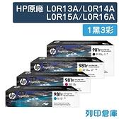 原廠墨水匣 HP 1黑3彩高容量 NO.981Y/L0R13A/L0R14A/L0R15A/L0R16A/ 適用 HP MFP 586dn/MFP 586f/Flow MFP 586z