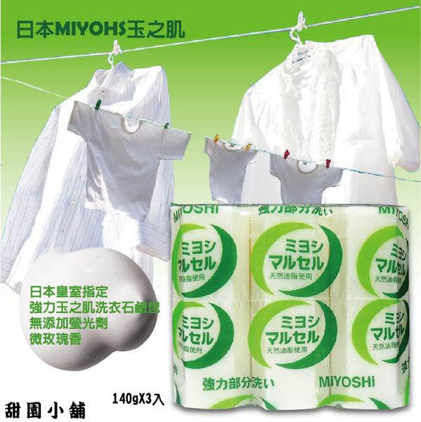日本 MIYOSHI 玉之肌 強力洗衣石鹼皂 140gX3入 甜園小舖