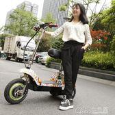 便攜迷你型折疊電動三輪車老人女士電動自行車成人電瓶滑板車igo Chic七色堇