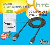 分期 HTC 原廠 DC M700 USB Type-C傳輸線(公司貨盒裝)全新 3A快速充電☆