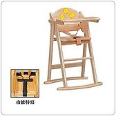 【水晶晶家具/傢俱首選】HT1828-7 金雞本色A型實木折合寶寶餐椅