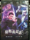 挖寶二手片-P02-309-正版DVD-華語【猜猜我是誰】-陳學冬 張孝全 桂綸鎂